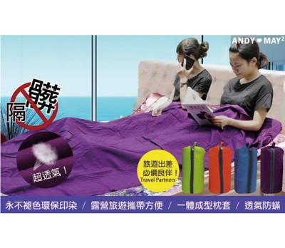 便攜式韓國棉保潔睡袋(雙人) (4折)
