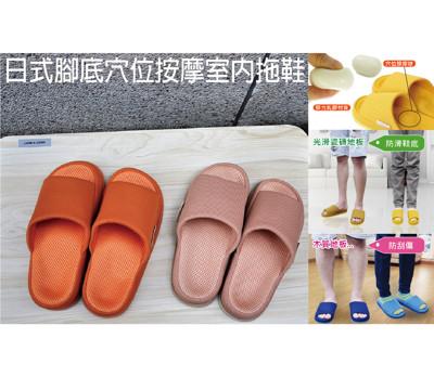 日式腳底穴位按摩室内拖鞋 (3.3折)