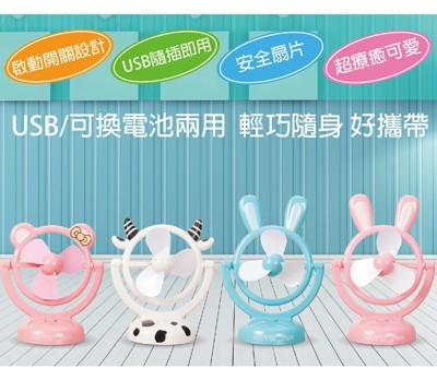 全方位USB可愛動物風扇 (1.5折)