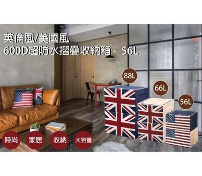 英倫風/美國風 600D超防水摺疊收納箱 -  56L (2折)
