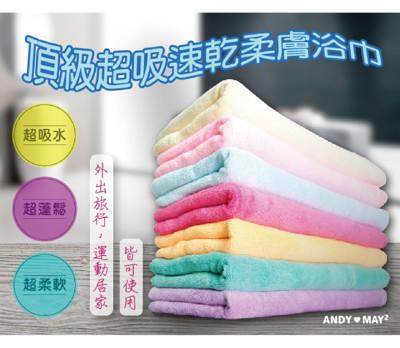 頂級超吸水速乾柔膚浴巾 (1.5折)