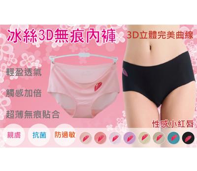法式冰絲3D無痕美臀內褲 (2折)