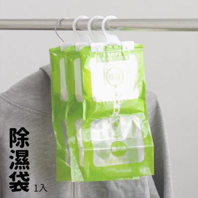 除濕劑 強力吸溼除濕包1入 可掛式衣櫃防潮乾燥劑【SV6436】 快樂生活網 (2.2折)