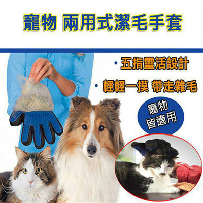 寵物按摩潔毛安撫手套 (4折)