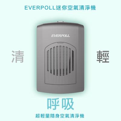 【EVERPOLL 愛惠浦科技】迷你空氣清淨機 (EP-A380) (8.5折)