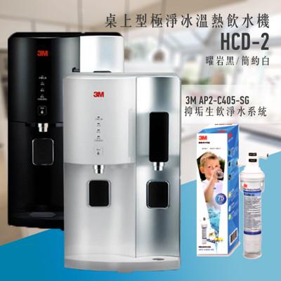3M HCD-2桌上型極淨冰溫熱飲水機-內置3M AP2-C405-SG 抑垢生飲淨水系統 (8.8折)
