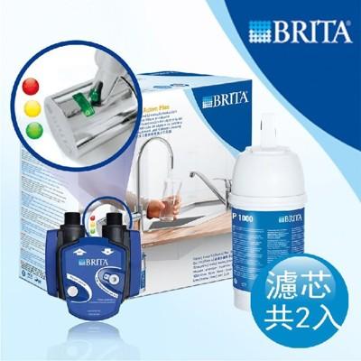 德國BRITA LED On Line P1000硬水軟化型濾水器+1芯【本組合共2支濾芯】 (6.4折)
