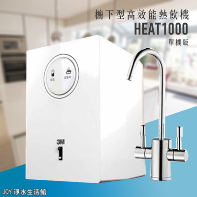 3M HEAT1000 櫥下型高效能熱飲機《單機》 雙溫防燙鎖龍頭 - 贈3M SQC樹脂系統 (7.6折)