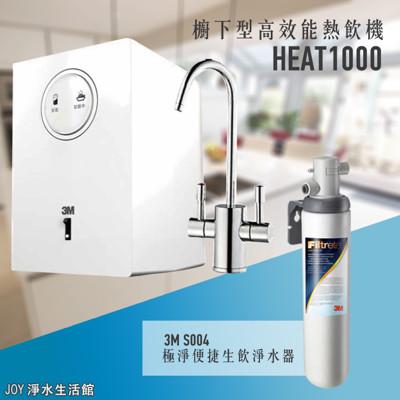 3M HEAT1000 櫥下型高效能熱飲機 - 搭3M S004極淨便捷生飲淨水器 (7.5折)
