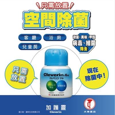 日本大幸製藥加護靈除菌緩釋凝膠(60+150g) (5.9折)