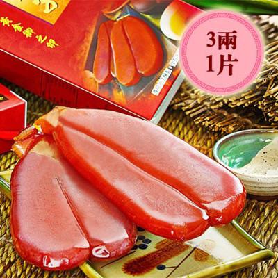 【王家】金鑽冠軍烏魚子禮盒(3兩1片) (5折)