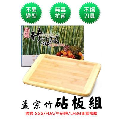 【YCZM 】 孟宗竹 無毒抗菌 砧板(小) (4.7折)