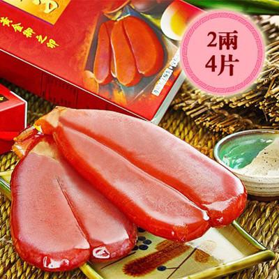 王家 金鑽冠軍烏魚子禮盒(2兩4片) (7折)