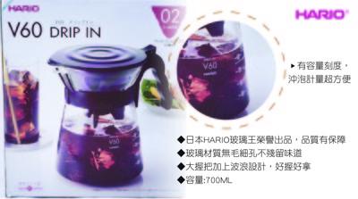 HARIO V60冷熱咖啡沖泡壺/VDI-02B/700ml (5.6折)