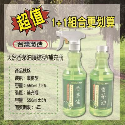 【室飄香】天然香茅油噴劑550ml-超值組 (1噴頭+1補充) (3.7折)