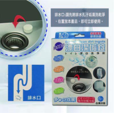 夏和 漂白潔垢錠/馬桶/排水口1盒 (2.5折)