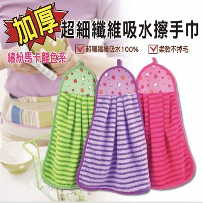 珊瑚絨繽紛擦手巾-條紋 (紫/橘/綠/粉) (0.9折)