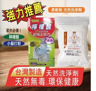 室飄香 100%天然檸檬酸 天然洗淨劑及小蘇打 (2.7折)