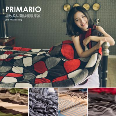 PRIMARIO 台灣製 設計款-專利防靜電保暖法蘭絨 特厚暖暖被 (3.8折)