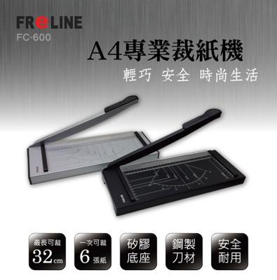 FReLINE A4專業裁紙機FC-600 (3.2折)