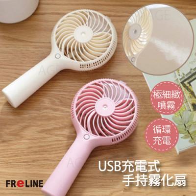 【熱銷款】今夏必備品!!! FReLINE USB充電式手持霧化扇_FF-HD105 (3.7折)