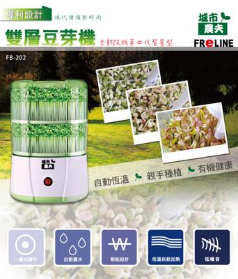 FReLINE 全新改版!第四代城市農夫雙層智慧豆芽機  FB-202 (3.7折)