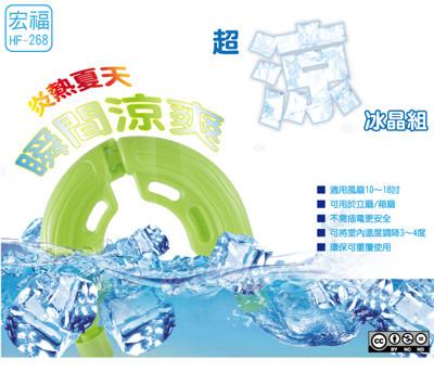 宏福 節能超涼冰晶組(防滴水設計)_HF-268 (4.2折)