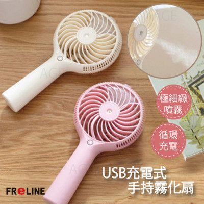 【熱銷款】今夏必備品!!! FReLINE USB充電式手持霧化扇_FF-HD105 (4折)