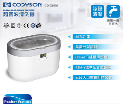 CODYSON 超音波清洗機 _ CD-2830 (4.6折)