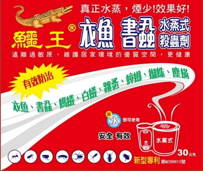 鱷王衣魚書蝨水蒸式殺蟲劑30g-(5盒/組) (6.7折)