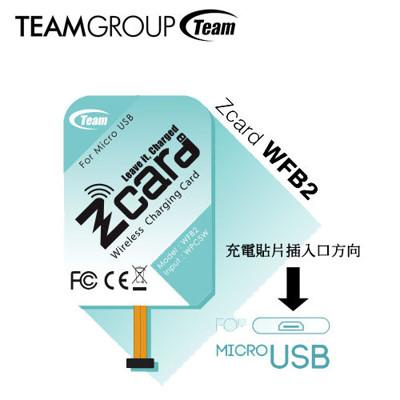 Team Zcard 無線充電貼片 Zcard WFB2 (5折)
