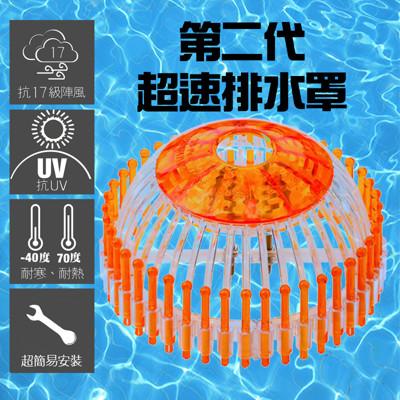 超速排水罩(第二代) (6.7折)