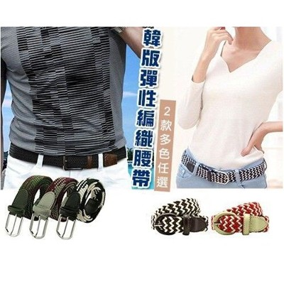 韓版男女通用款彈性編織腰帶 (1.9折)