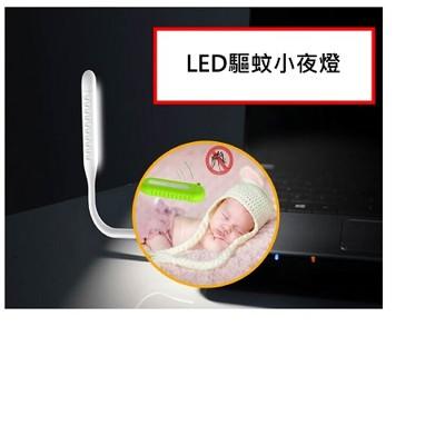 多功能手機充電傳輸線LED觸控燈/聲波驅蚊 (2.5折)