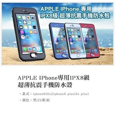 APPLE IPhone專用IPX8级超薄抗震手機防水殼 (1.9折)