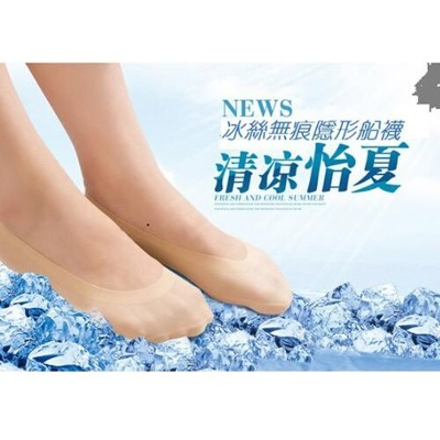 韓國無痕冰絲隱形襪 (4.1折)