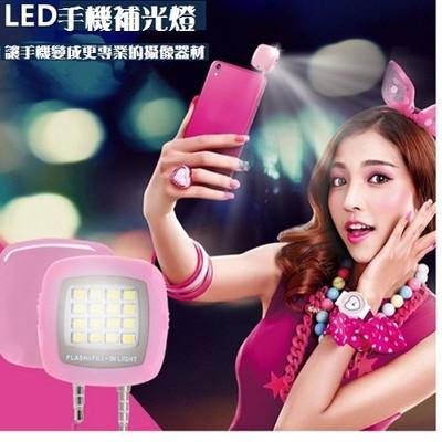 手機LED美顏補光燈 (1折)