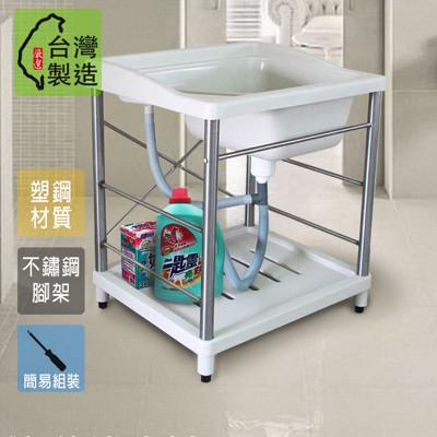 日式多功能ABS塑鋼洗衣槽(不鏽鋼腳架) 限時$2399↗流理台/洗手台/水槽/洗碗槽/洗衣板