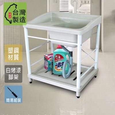 日式多功能ABS塑鋼洗衣槽(白烤漆腳架) 限時$2299↗流理台/洗濯/洗手台/水槽/洗碗槽/洗衣板