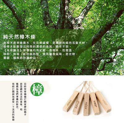 純天然除味驅蟲防霉樟木棒 (2.5折)