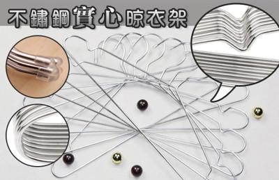 高品質不銹鋼實心曬衣架 (3.7折)