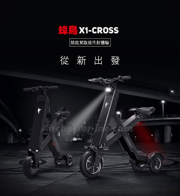 蜂鳥智能摺疊電動車XI Cross 50公里版本 (8.3折)