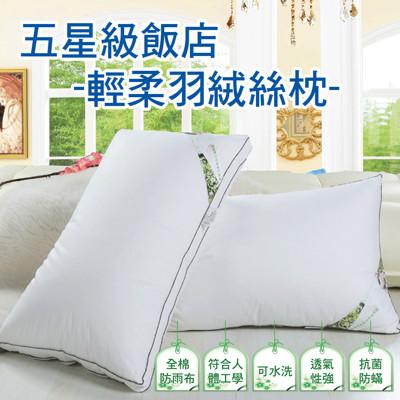 【精靈工廠】五星級飯店輕柔羽絨枕 (B0638-B) (1.7折)