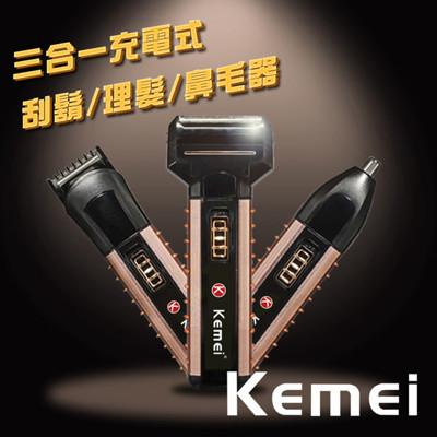 【KEMEI】三合一多功能充電式刮鬍刀/理髮器/鼻毛器 KM-1120 (3.4折)