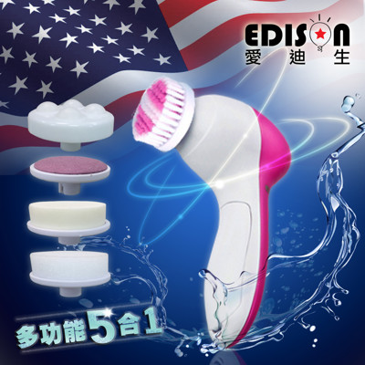 【EDISON 愛迪生】5合1全方位電動深層潔顏洗臉機(E0686-D) (1.1折)