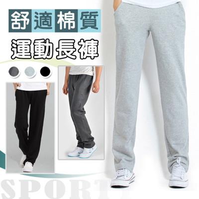 舒適棉質運動長褲 (3.6折)
