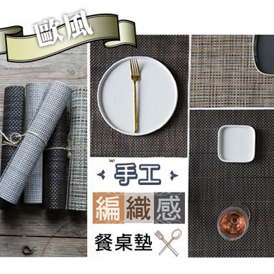 歐風手工編織感餐桌墊 (1.9折)