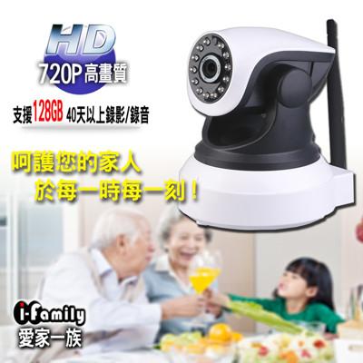 【宇晨I-Family】HD720P百萬畫素-千里眼無線遠端遙控攝影機 (6.5折)
