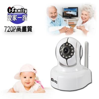 【宇晨I-Family】HD720P百萬畫素-H.264無線遠端遙控攝影機 (6.5折)