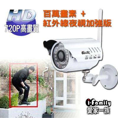 【宇晨I-Family】720P百萬畫素-戶外防水型網路攝影機 (6.6折)